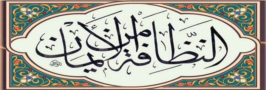 النظافة  والتجمل والصحة في الإسلام
