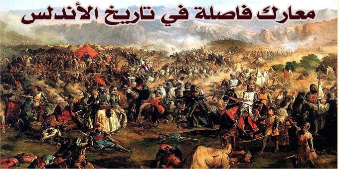 معارك فاصلة في تاريخ الأندلس