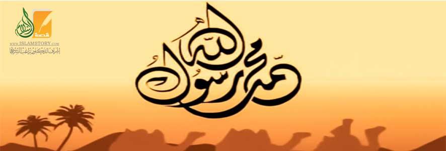 وفاة الرسول محمد