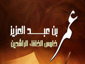 سيرة عمر بن الخطاب بدون انترنت poster ...