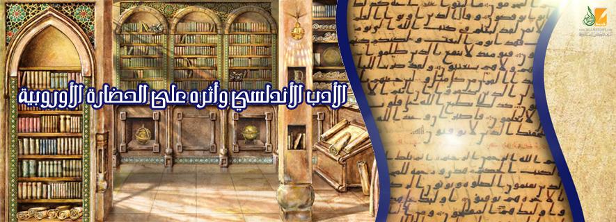 الأدب الأندلسي وأثره على الحضارة الأوروبية