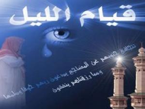 الرسول_ العبادة الصلاة النبي الليل