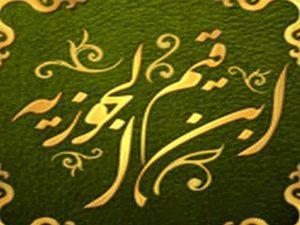 الإمام ابن قيم الجوزية