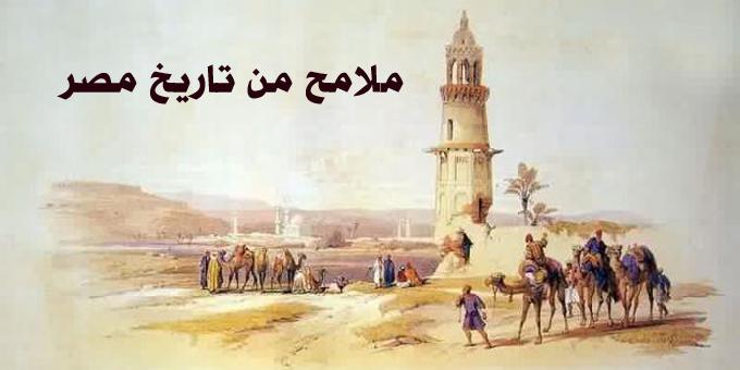 ملامح من تاريخ مصر