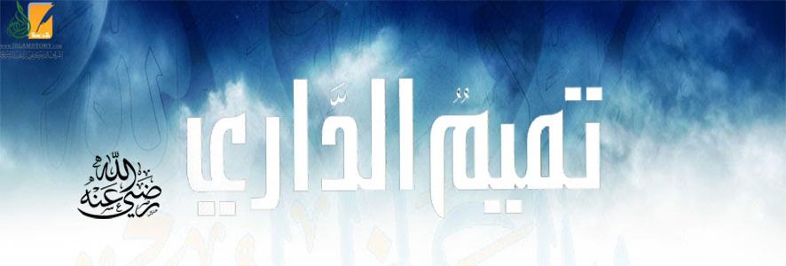 تميم الداري