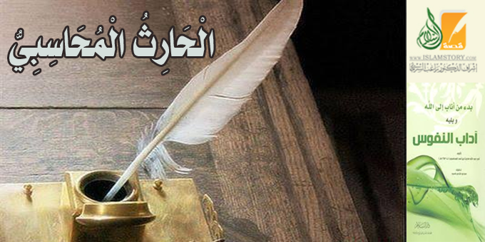 المحاسبي.. إمام المسلمين في الفقه والتصوف
