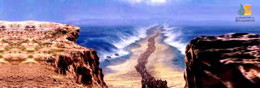 نجاة موسى الكليم وهلاك فرعون اللئيم