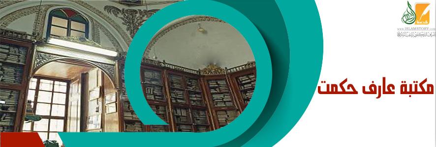 مكتبة عارف حكمت في المدينة المنورة