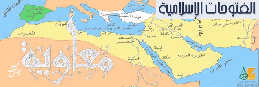حركة الفتوح في عهد معاوية الخلافة الأموية الفتوحات قصة الإسلام