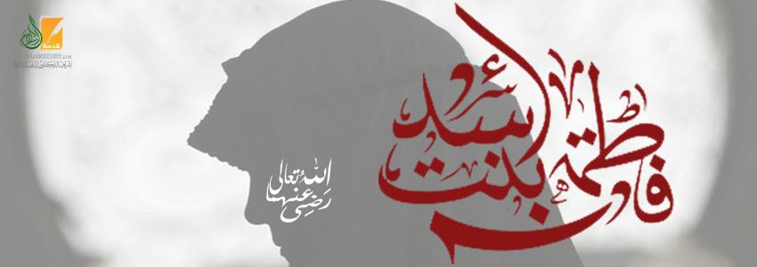 فاطمة بنت أسد .. أول هاشمية ولدت خليفة