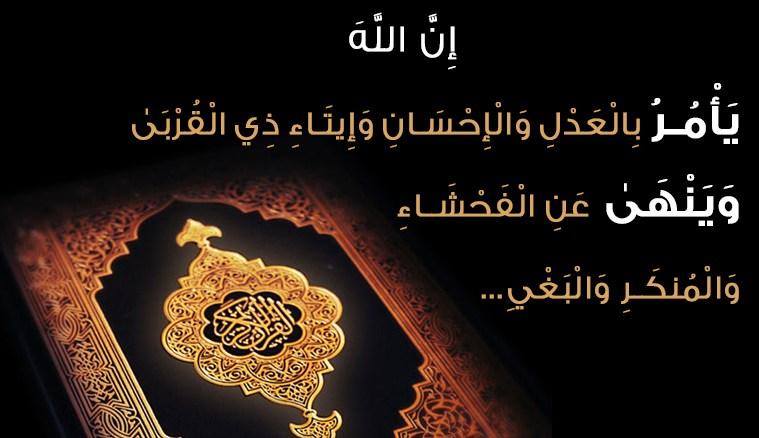 العدل  في الإسلام  أهميته  وحقيقته