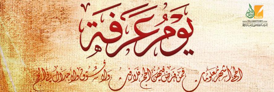 فضائل يوم عرفة قصة الإسلام