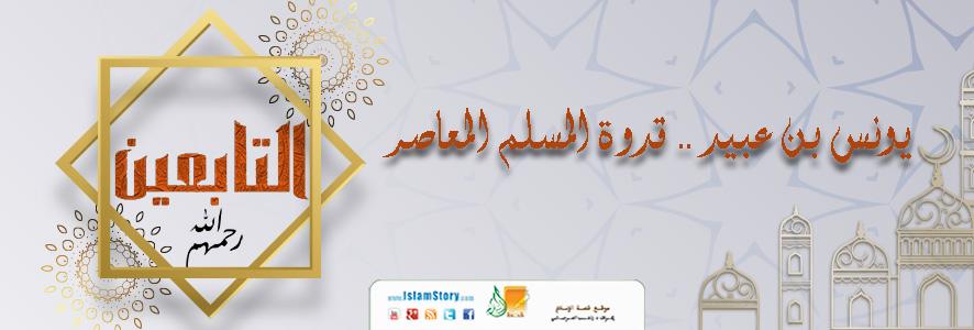يونس بن عبيد .. قدوة المسلم المعاصر 265653890yonos-ebn-o