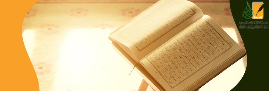 شروط تفسير القرآن الكريم