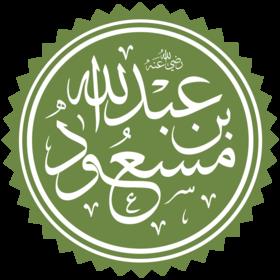 قصة إسلام عبد الله بن مسعود
