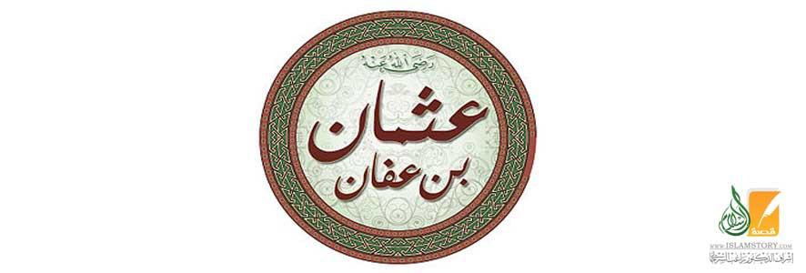 مقتل عثمان وفتنة أبدا