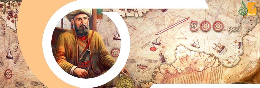 خريطة بيري رئيس .. واكتشاف المسلمين لأمريكا