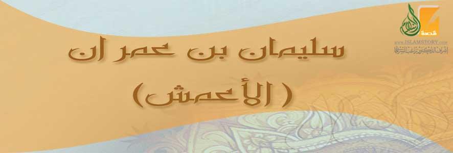 سليمان بن مهران الأعمش