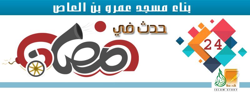 لماذا يعد إسلام عمر بن الخطاب هام