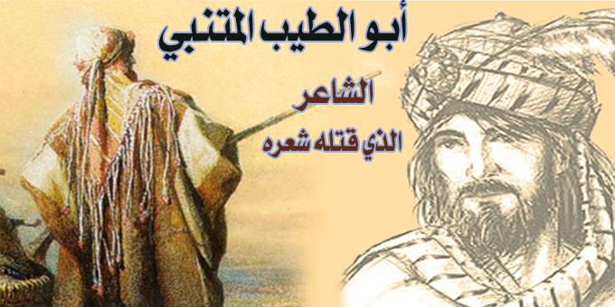 أبو الطيب المتنبي أعلام اللغة والأدباء والشعراء سير الأعلام قصة