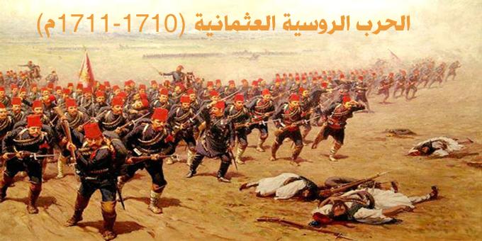 الحرب الروسية العثمانية (1710-1711م)