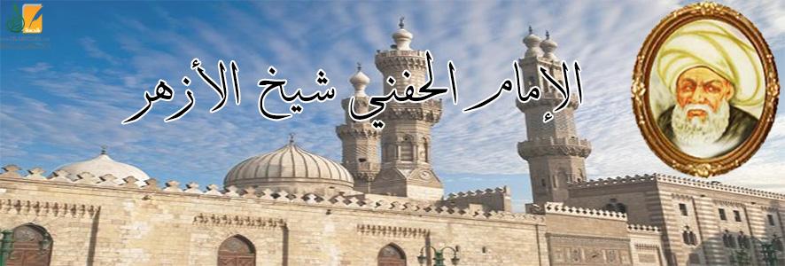 الإمام الحفني شيخ الأزهر 396889586al-hefny.jp
