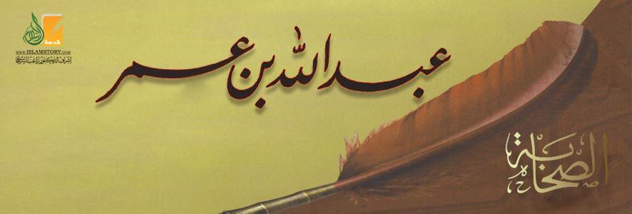 عبد الله بن عمر