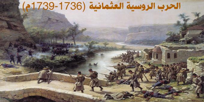 الحرب الروسية العثمانية (1736-1739م)