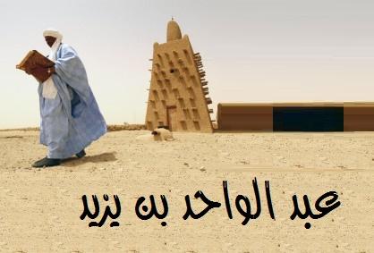 عبد الواحد بن يزيد الإسكندراني