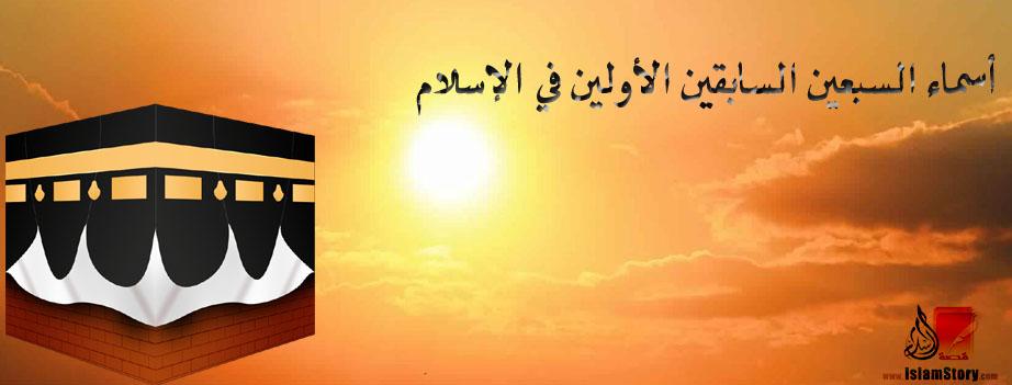 أسماء السبعين السابقين الأولين في الإسلام