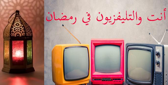 أنت والتليفزيون في رمضان