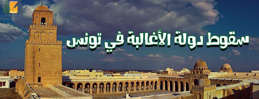 سقوط الأغالبة في تونس 5576338594-53(1).jpg