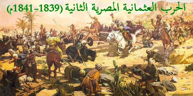 الحرب العثمانية المصرية الثانية (1839-1841م)