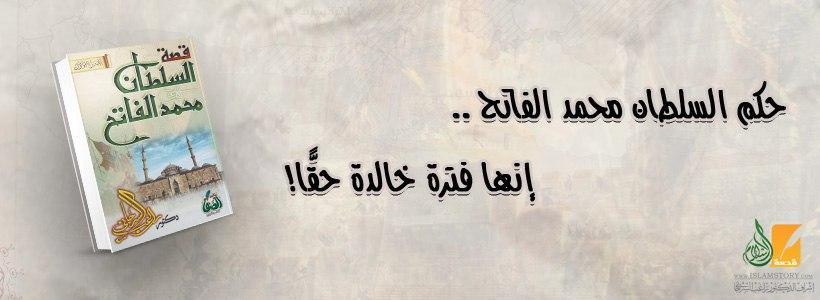 حكم السلطان محمد الفاتح .. إنها فترة خالدة حقًّا!