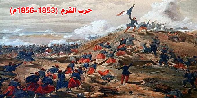 حرب القرم (1853-1856م)