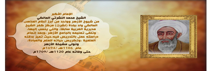 الإمام النشرتي شيخ الأزهر 615659477al-nasharty