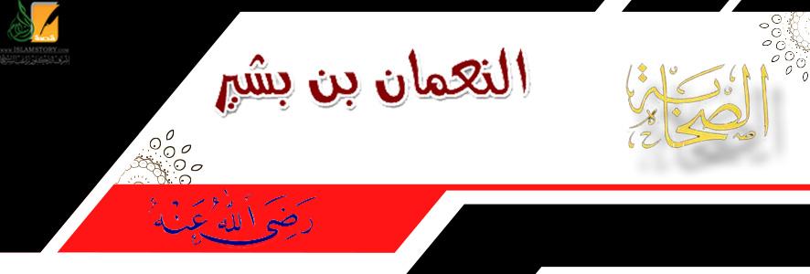 النعمان بن بشير .. أول مولود في الإسلام