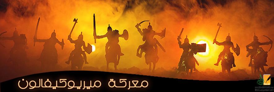 معركة ميريوكيفالون 631930810Myriokefalo