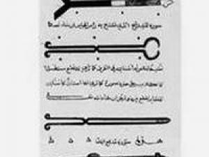 أبو القاسم الزهراوي.. رائد علم الجراحة