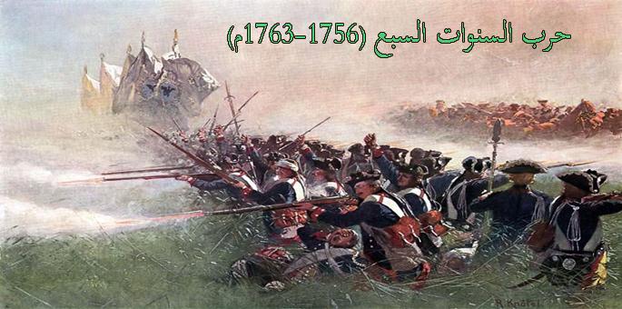 حرب السنوات السبع (1756-1763م)