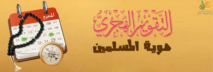 التاريخ الهجري هوية المسلمين