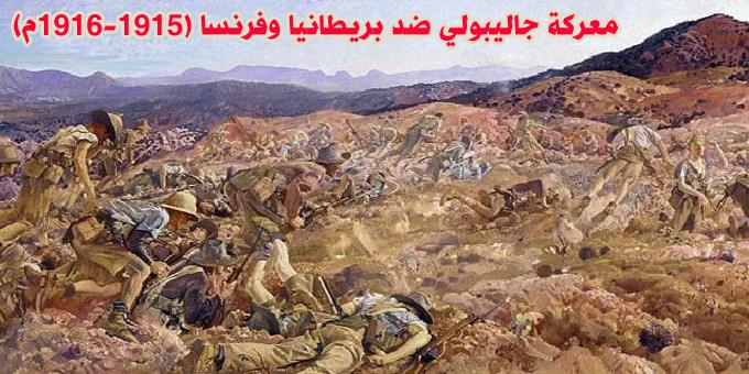 معركة جاليبولي ضد بريطانيا وفرنسا (1915-1916م)