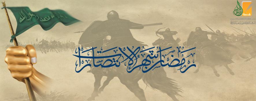 رمضان شهر الانتصارات