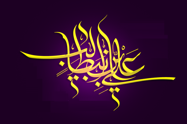 إسلام علي بن أبي طالب