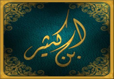 الإمام ابن كثير