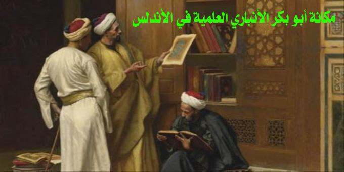 مكانة أبو بكر الأنباري العلمية في الأندلس
