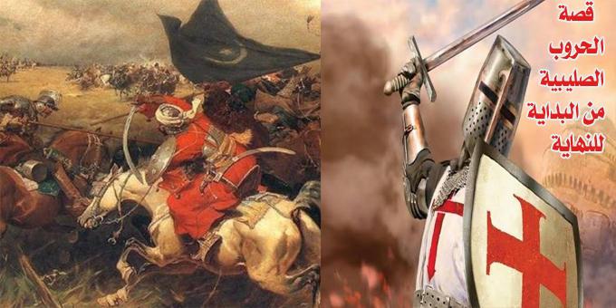 قصة الحروب الصليبية