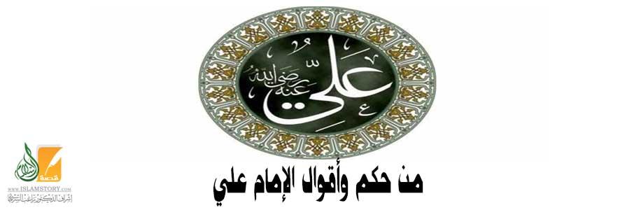 من حكم وأقوال الإمام علي