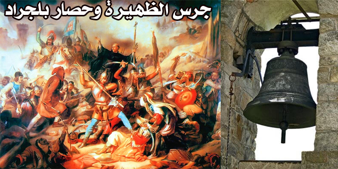 قصة جرس الظهيرة وحصار بلجراد