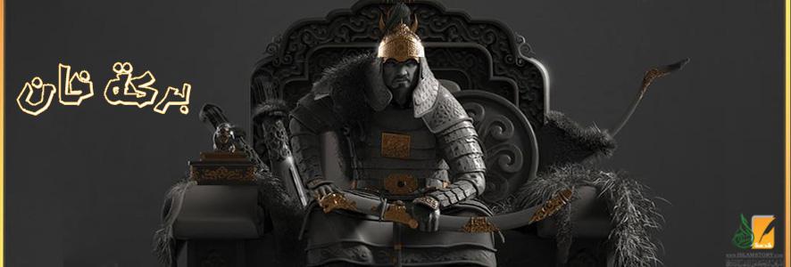 السلطان بركة خان